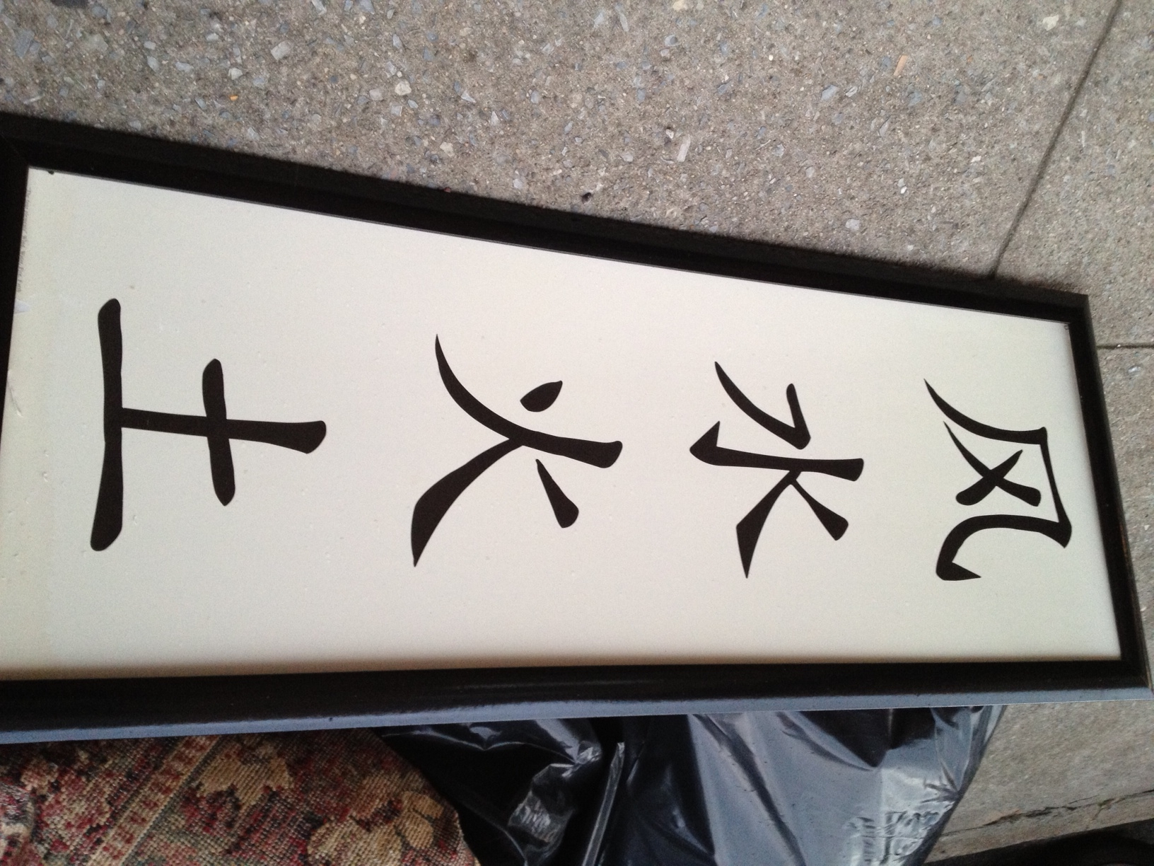 Earth symbol chinese image collections symbol and sign ideas chinese symbol for wind gallery symbol and sign ideas wind element symbol chinese images free download buycottarizona